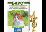 Барс Капли От Блох и Клещей Для Кошек 3 Пипетки АВЗ