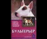 Книга Бультерер Содержание Разведение Круковер