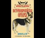 Книга Восточноевропейская Овчарка Верность И Ум Волкова Красина