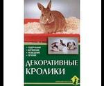 Книга Декоративные Кролики Альтман Д.