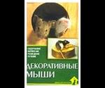 Книга Декоративные Мыши Гасспер
