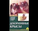 Книга Декоративные Мыши Крысы Рахманов