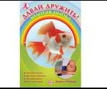 Книга Давай Дружить! Золотая Рыбка Джилл Пейдж