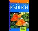 Книга Золотые Рыбки Вершинина