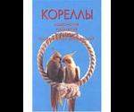 Книга Кореллы Седержание Кормление Рахманов