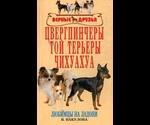 Книга Цвергпинчеры Той-Терьеры Чихуахуа Любимцы Вакулова В.
