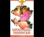 Книга Цихлида-Попугай Гуржий А.
