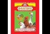 Фелуцен Порошок 1кг для Кур И Другой Домашней Птицы