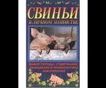 Книга Свиньи В Личном Хозяйстве Пайтц Б.И Л.
