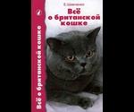 Книга Все О Британской Кошке Шевченко