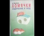 Книга Хомячки Содержание И Уход Михайлов