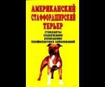 Книга Американский Стаффорд.Терьер Крук