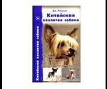 Книга Китайская Хохлатая Собака История Стандарт Джозеф Рачунас