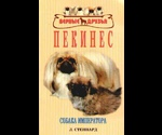 Книга Пекинес Собака Императора Стеннард Л.
