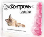 СексКонтроль Таблетки Для Кошек 10таб Rolf Club R101