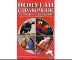 Книга Попугаи Справочник По Уходу И Содержанию Рахманов