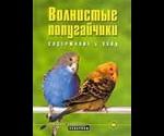 Книга Волнистые Попугайчики Содержание И Уход Колар К.