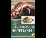 Книга Пресноводная Черепаха Прашага