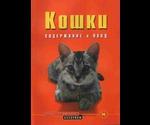 Книга Кошки Содержание Уход Кормление Лечение Голлманн