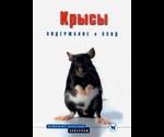Книга Крысы Содержание И Уход Гасспер