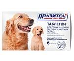 Празител Плюс Таблетки Для Собак и Щенков Средних и Крупных Пород 6таб
