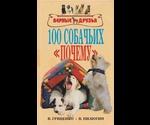 Книга 100 Собачьих Почему Гриценко В.В. Пилюгин В.В.