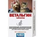 Ветальгин Для Собак Мелких Пород и Кошек 10таб АВЗ