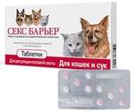 Секс Барьер Таблетки Для Кошек и Сук 10Таб