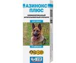 Азинокс Плюс Для Собак 3 Таблетки АВЗ