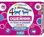 Четыре с Хвостиком Ошейник От Блох и Клещей Для Собак Мелких Пород 35см АВЗ