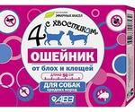 Четыре с Хвостиком Ошейник От Блох и Клещей Для Собак Средних Пород 50см АВЗ