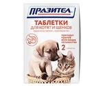 Празител Таблетки Для Котят и Щенков 2таб