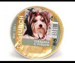 Консервы Dog Lunch (Дог Ланч) Для Собак Крем-Суфле Говядина с Рубцом 125г Ламистер