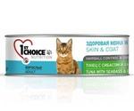 Консервы 1st Choice (Фест Чойс) Для Кошек Тунец, Сибас и Ананас Skin & Coat Premium 85г (1*12)