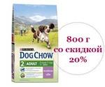 Сухой Корм Dog Chow (Дог Чау) Для Собак Ягненок и Рис Adult Lamb & Rice 800г Цена Снижена На 20% АКЦИЯ