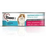 Консервы 1st Choice (Фест Чойс) Для Кошек Тунец, Кальмар и Ананас Skin & Coat Premium 85г (1*12)