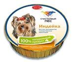Консервы Для Собак Счастливый Пес Индейка Паштет 125г