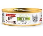 Консервы Для Кошек и Котят Best Dinner (Бест Диннер) Premium Меню №1 Ягненок 100г