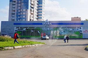Пункт выдачи в супермаркете Тагил Зоо по адресу: г. Нижний Тагил, ул. Черноисточинское шоссе, 1В